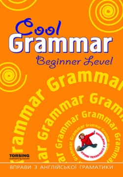 Cool grammar Beginner LeveІ. Упражнения по английской грамматике торсинг украина купить