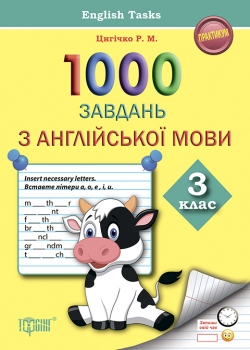 Купить практикум 1000 заданий по английскому языку 3 класс Торсинг Украина