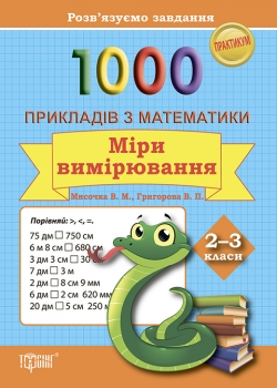 Купить практикум. Решаем задачи. 1000 примеров по математике. Меры измерения начальная школа торсинг украина