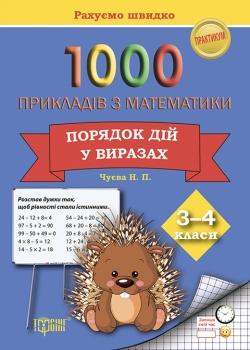 Купить практикум. Считаем быстро. 1000 примеров по математике. Порядок действий в выражениях начальная школа торсинг украина