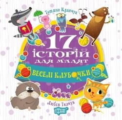 купить рассказы для детей торсинг украина