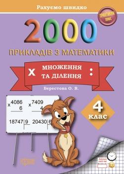 практикум считаем быстро 2000 примеров по математике умножение и деление 4 класс купить торсинг украина