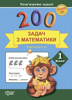 Купить книгу практикум решаем задачи 200 задач по математике 1 класс торсинг