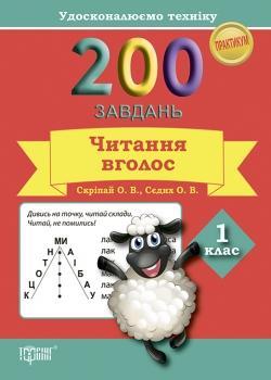Купить Практикум. 200 заданий. Чтение вслух 1 класс для детей Торсинг