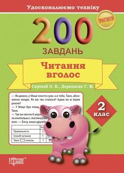 книги для школьников Практикум. 200 заданий. Чтение вслух 2 класс Торсинг Украина