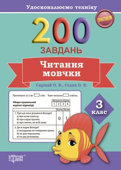 Купити книжки Практикум 200 завдань. Читання мовчки. 3 клас
