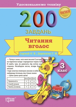 Купить практикум. Совершенствуем технику. 200 задач. Чтение вслух 3 класс торсинг украина