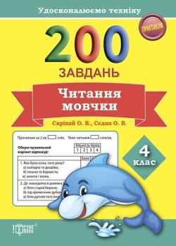 Практикум 200 завдань. Читання мовчки. 4 клас