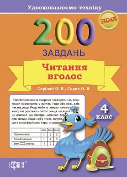 Купить практикум. Совершенствуем технику. 200 задач. Чтение вслух 4 класс торсинг украина