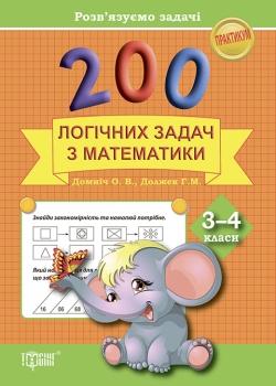 Практикум 200 логических задач по математике для начальной школы торсинг украина