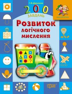 Книга для дошкольников 200 заданий развитие логического мышления купить