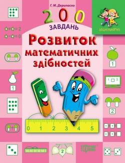 Книга для дошкольников 200 заданий развитие математических способностей купить