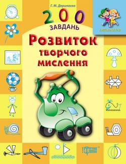 Книга для дошкольников 200 заданий развитие творческого мышления, украина купить