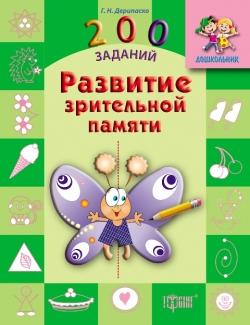 Купить книгу дошкольник  200 заданий развитие зрительной памяти торсинг украина