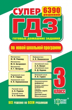 Купить супер ГДЗ Все готовые домашние задания 3 класс торсинг украина