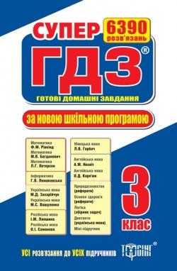 Купить супер ГДЗ Все готовые домашние задания 3 класс(укр) торсинг украина