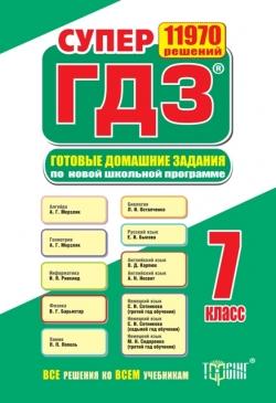 Купить Супер ГДЗ  Все ГДЗ-7 класс  (по новой программе) 2016г торсинг украина