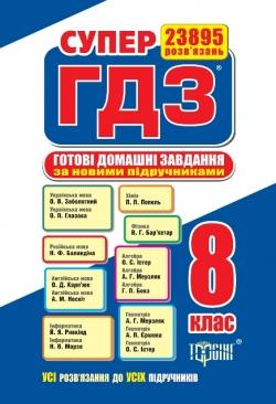 Купить супер ГДЗ усі ГДЗ-8  (по новой программе 2016) торсинг украина