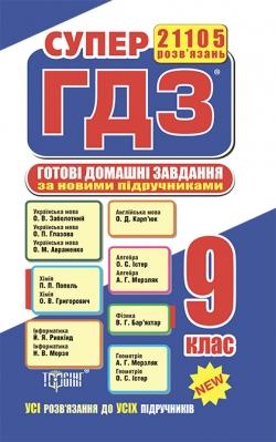 Купить книга супер ГДЗ  Все готовые домашние задания -9 класс украинский язык торсинг украина