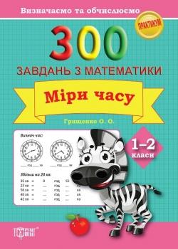 Купить практикум определяем и вычисляем 300 задач по математике Меры времени 1-2 класс торсинг украина