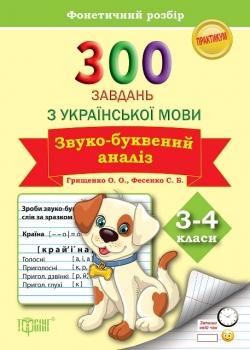 Купить практикум звуко-буквенный анализ 300 задач по украинскму языку 3-4 классы торсинг украина