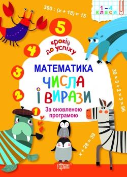 Купить книгу  5 шагов к успеху математика числа и выражения 1-4 классы Торсинг Украина