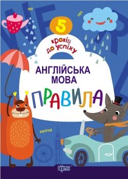 Купить книгу 5 шагов к успеху английский язв правила онлайн торсинг украина