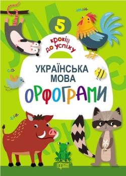 Украинский язык орфограммы 5 шагов к успеху купить Торсинг украина