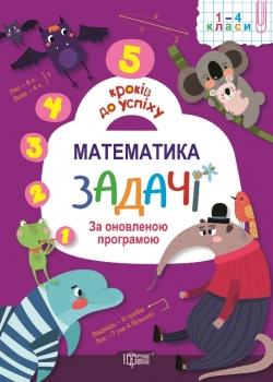 Купить книгу 5 шагов к успеху математика задачи 1-4 классы Торсинг Украина