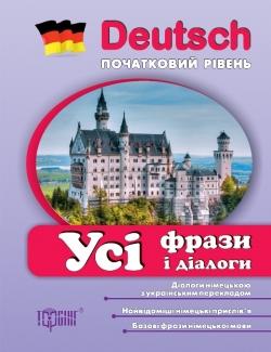 Все фразы и диалоги по немецкому языку (начальный уровень) торсинг украина купить