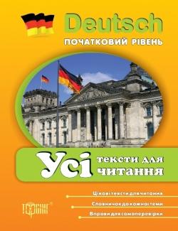 Все тексты для чтения по немецкому языку (начальный уровень) торсинг украина купить