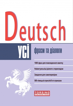 Немецкий язык фразы и диалоги купить книгу торсинг Украина