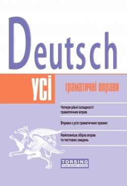 Купить книгу по грамматике немецкого языка для учеников старших классов торсинг украина