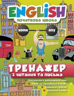 Купить английский Тренажер по чтению и письму English (начальная школа) торсинг украина