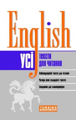 Купить Все тексты для чтения по английскому языку English торсинг украина