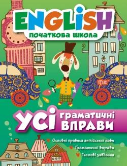 Купить Все грамматические упражнения English. (начальная школа) торсинг украина