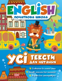 Купить Все тексты для чтения English (начальная школа) торсинг украина