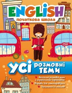 Купить Все разговорные темы English (начальная школа) торсинг украина