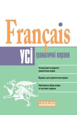 Все упражнения по грамматике французского языка (средний уровень) торсинг украина купить