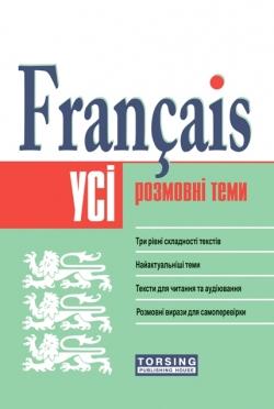 Все разговорные темы по французскому языку (средний уровень) торсинг украина купить