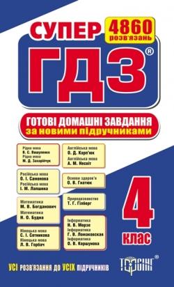 Купить супер ГДЗ Все готовые домашние задания 4 класс торсинг украина купить