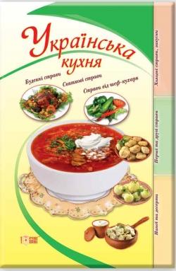 Украинская кухня торсинг украина купить
