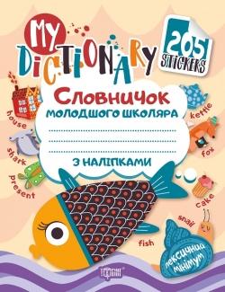 """My first dictionary. Словарь младшего школьника по английскому языку для учеников 1-4 классов """"рыбка"""" торсинг украина купить"""