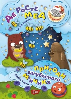 Купить книгу спокойной ночи! Где растёт мед. Приключения потерянного мячика торсинг украина
