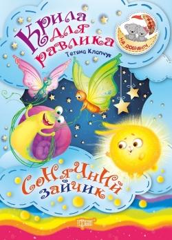 Купить книгу спокойной ночи! Крылья для Улитки Солнечный Зайчик торсинг украина