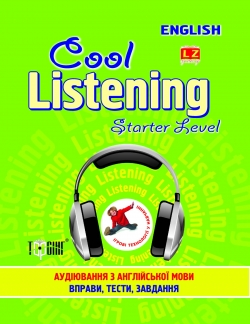 Cool listening  Starter Level. Аудирование по английскому языку торсинг украина купить