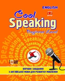 Cool speaking Beginner level. Упражнения и задания для развития речи торсинг украина купить