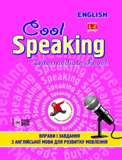 Cool speaking Intermediate level. Упражнения и задания для развития речи торсинг украина купить