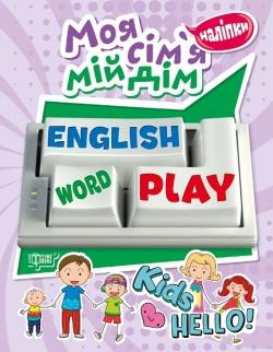 Playing English. Моя сім'я, мій дім