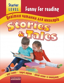 Funny Reading. Stories and Tailes. Новейшая читанка для школьников. Starter level